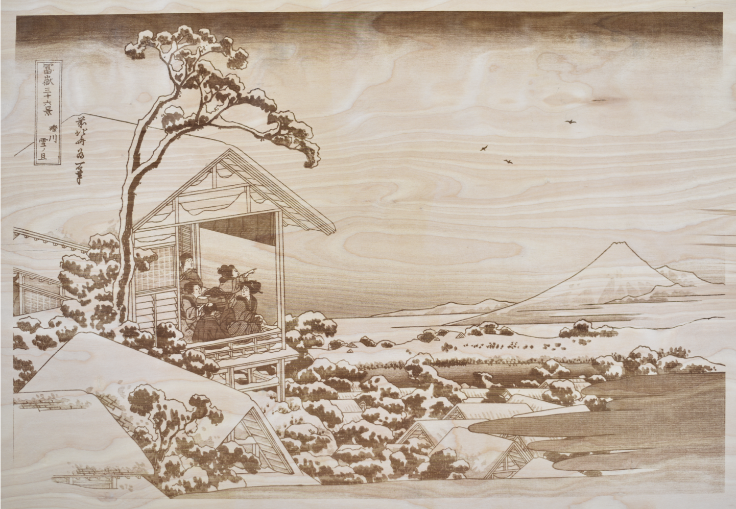 Digital Pyrograph of the Teahouse at Koishikawa the morning after a snowfall. This print shows men and women in a teahouse looking at Mount Fuji in the morning after a snowfall.